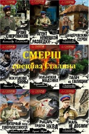 СМЕРШ – спецназ Сталина. Сборник 18 книг (2016-2018)