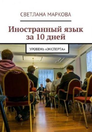 Светлана Маркова.Иностранный язык за 10 дней. Уровень «Эксперта»
