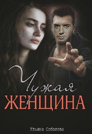 Ульяна Соболева. Чужая женщина