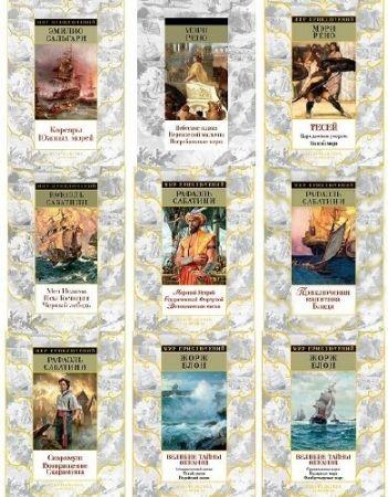 Серия книг - «Мир приключений» 16 томов (2015-2018)