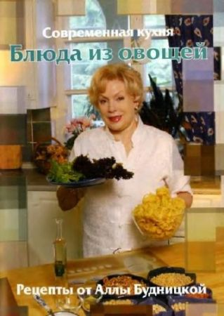 Алла Будницкая. Современная кухня. Блюда из овощей
