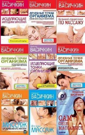 Владимир Васичкин. Массаж. 12 книг