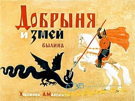 Добрыня и змей (диафильм) (1964)