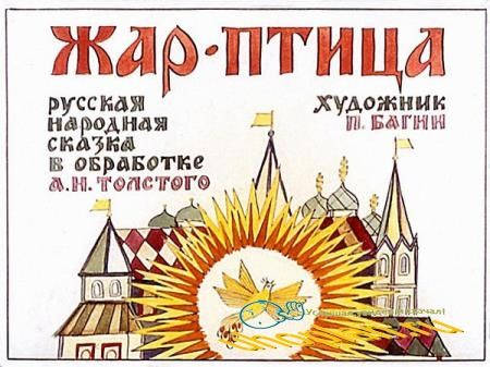 А. Толстой - Жар-птица (диафильм) (1981)