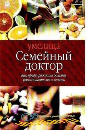 Коллектив - Как предупредить болезни, распознавать их и лечить