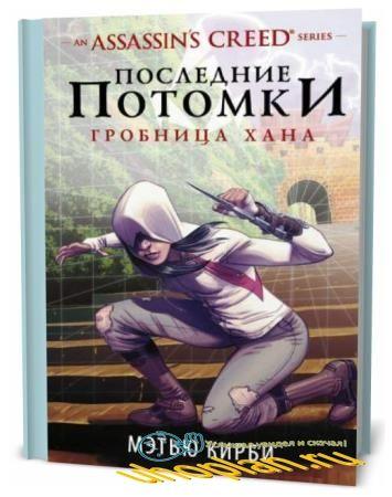 Мэтью Кирби. Assassin's Creed. Последние потомки. Гробница хана