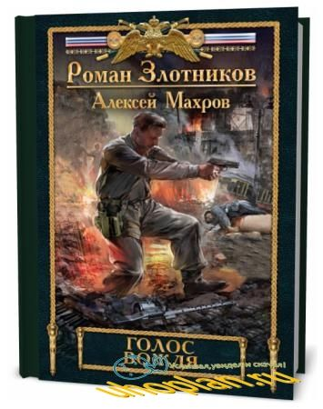 Роман Злотников, Алексей Махров. Голос вождя