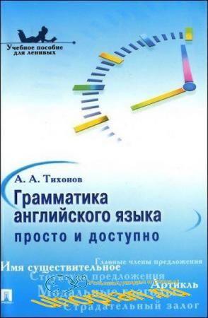 А. Тихонов - Грамматика английского языка. Просто и доступно. Учебное пособие для ленивых