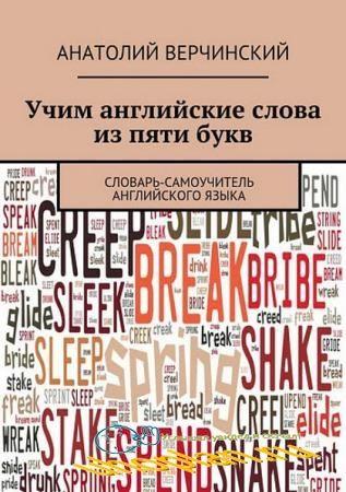 Анатолий Верчинский - Учим английские слова из пяти букв. Словарь-самоучитель английского языка