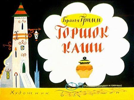 Братья Гримм - Горшок каши (диафильм) (1968)