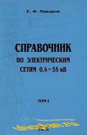 Макаров Е.Ф..Справочник по электрическим сетям 0,4-35 кВ и 110-1150 кВ (тома 1-7)