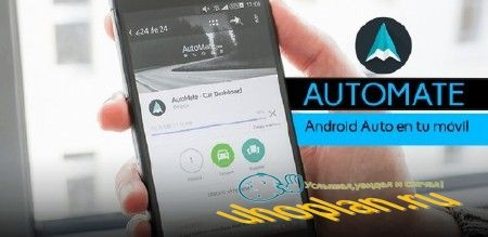 AutoMate - Car Dashboard v2.0.5.1 Premium [Android]