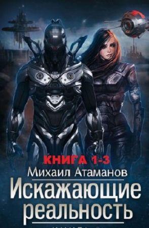 Михаил Атаманов. Искажающие реальность. 3 книги (2017-2018)