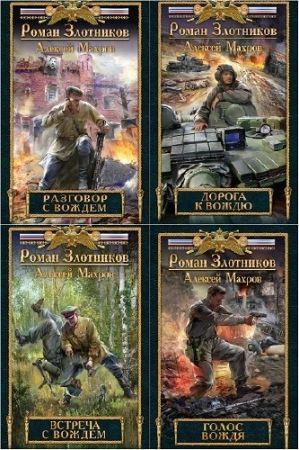 Цикл - Дорога к Вождю. 4 книги (2017-2018)