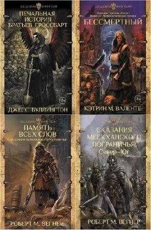 Серия - Шедевры фэнтези. 4 книги (2018)