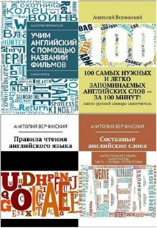 Английский язык по методикам Анатолия Верчинского 11 книг (2017-2018)