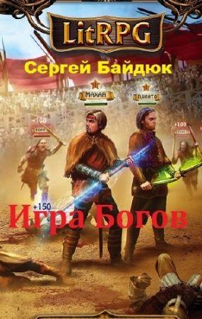 Сергей Байдюк. Игра Богов (2018)