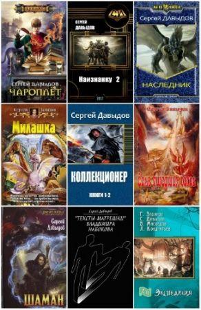 Сергей Давыдов. Сборник произведений. 22 книги (2007-2018)