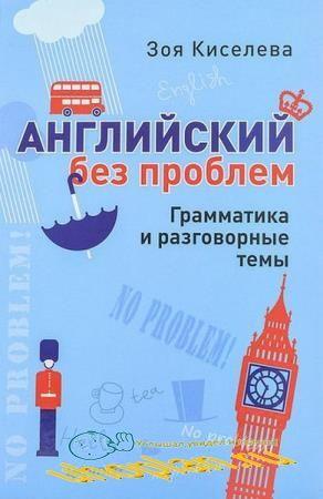 Киселева З. - Английский без проблем. Грамматика и разговорные темы