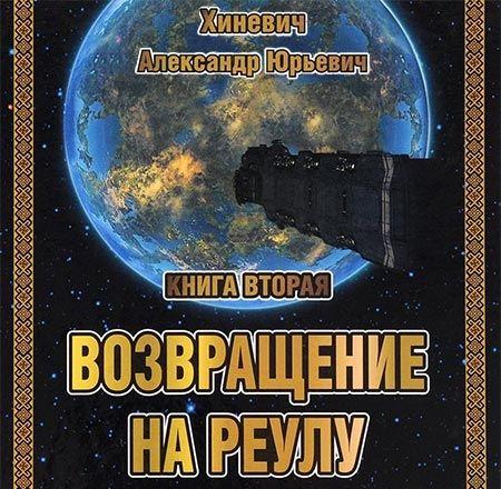 Хиневич Александр - Возвращение на Реулу  (Аудиокнига)