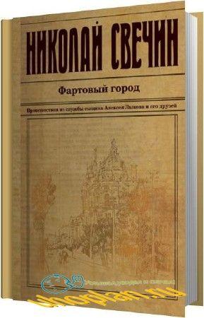 Свечин Николай - Фартовый город (Аудиокнига)
