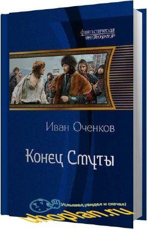 Оченков Иван - Конец Смуты (Аудиокнига)