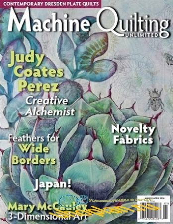 Machine Quilting Unlimited Vol.XVI №2 2016