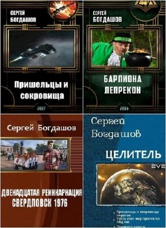 Сергей Богдашов. Сборник произведений. 8 книг (2015-2018)