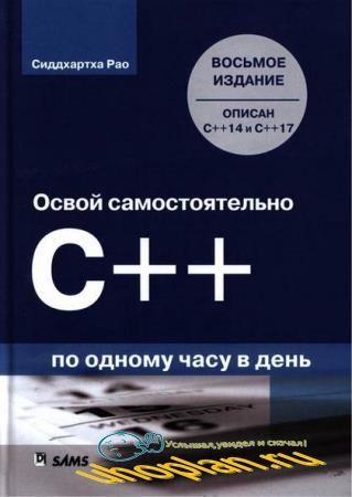 Сиддхартха Рао - Освой самостоятельно C++ по одному часу в день