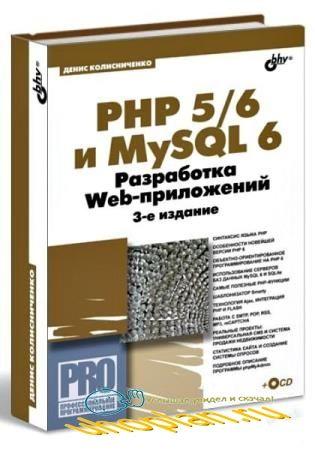Колисниченко Д.Н. - PHP 5/6 и MySQL 6. Разработка Web-приложений