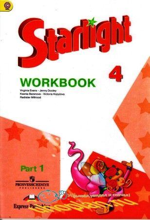 Баранова К.М.-Английский язык 4 класс. Рабочая тетрадь 1-я часть. Starlight workbook.