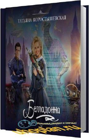 Коростышевская Татьяна - Белладонна (Аудиокнига)