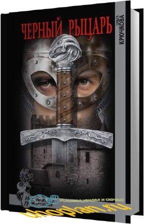 Крючкова Ольга - Черный рыцарь (Аудиокнига)
