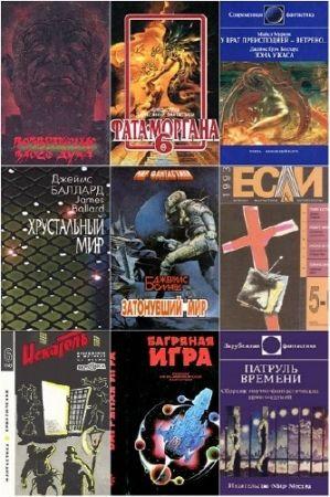Джеймс Баллард. Сборник произведений. 90 книг (1970-2018)