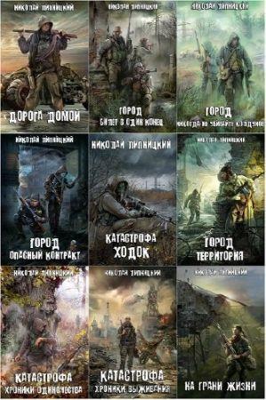 Николай Липницкий. Сборник произведений. 12 книг (2018)