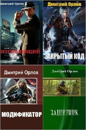 Дмитрий Орлов. Сборник произведений. 6 книг (2012-2018)