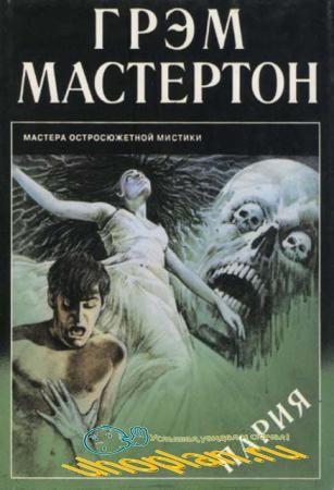Грэм Мастертон - Пария (1995)