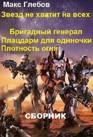 Макс Глебов. Сборник произведений. 3 книги (2018)