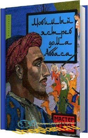 Чэнь Мастер - Любимый ястреб дома Аббаса (Аудиокнига)