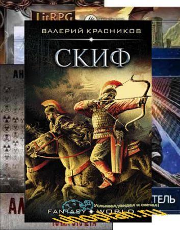 Красников А., Красников В. Сборник книг
