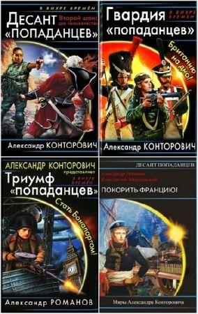 Десант попаданцев. 8 книг (2011-2018)