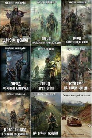 Николай Липницкий. Сборник произведений. 15 книг (2018)