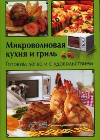 Черникова Е.,Панкратова А.  - Микроволновая кухня и гриль