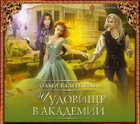 Валентеева Ольга - Чудовище в Академии  (Аудиокнига)