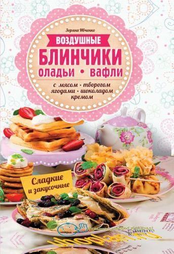 Зоряна Ивченко - Воздушные блинчики, оладьи, вафли (2016)
