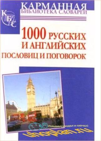 Анна Григорьева - 1000 русских и английских пословиц и поговорок