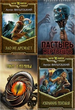 Антон Вильгоцкий. Сборник произведений. 12 книг (2008-2019)