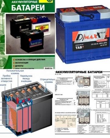 Аккумуляторные батареи. Сборник книг