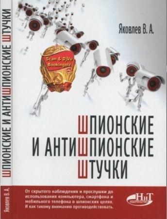 В. Яковлев - Шпионские и антишпионские штучки (2015)