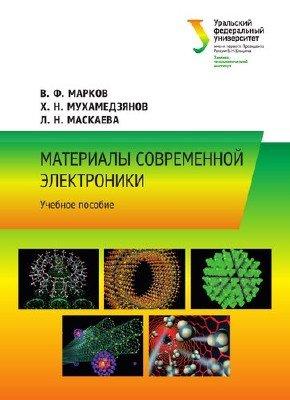 Материалы современной электроники. Учебное пособие